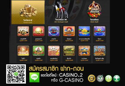 เล่น gclub online 168