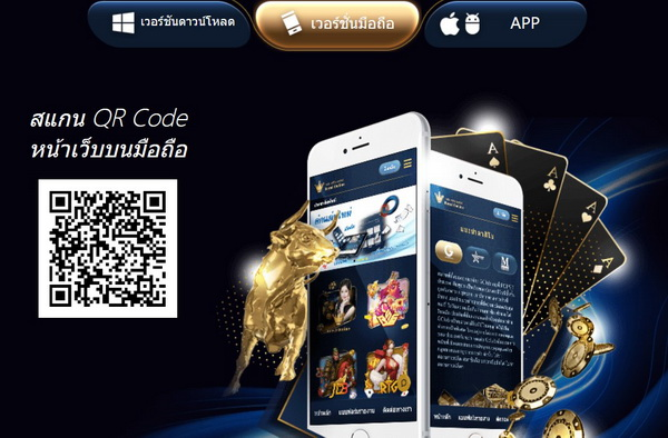 เว็บเล่น Royal online 8888